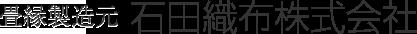 石田織布株式会社
