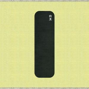 光輝畳縁純綿100特黒