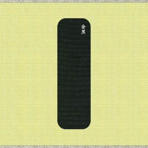 光輝畳縁純綿100金黒