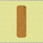 コンフォート琥珀杓