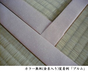colormuji-example_burumu